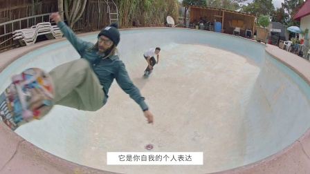 Vans - THIS IS OFF THE WALL. - 职业滑手 Elijah Berle & 传奇滑手 Tony Alva 2