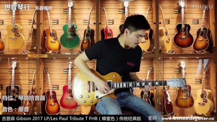 吉普森 Gibson 2017 LP Les Paul Tribute T FHB(蜂蜜色)传统经典版