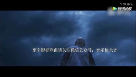 《西游伏妖篇》新主题曲《一生所爱》MV 再听不一样的感受