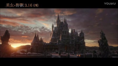 《美女与野兽》最终预告片(繁体中文)