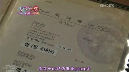 【OC】120324.KBS.青春不败2.E16 [全场中字]Sunny,秀智,智英