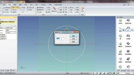 CAXA实体设计2011实例教程---04圆形阵列