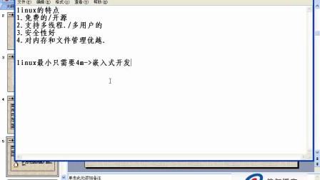 linux视频教程第1讲