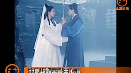 58岁赵雅芝昔日沦落夜总会卖唱营生! 旧照曝光www.qqfly.com.cn