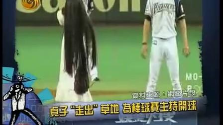 """贞子""""出走""""草地为棒球赛主持开 jinwawa.com.cn流畅)"""