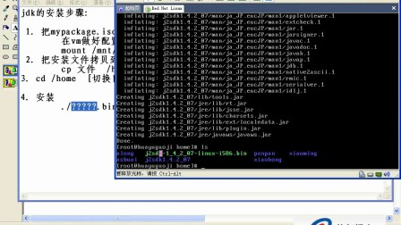 linux视频教程第7讲