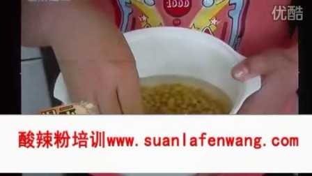 酸辣粉的做法_www.suanlafenwang.com