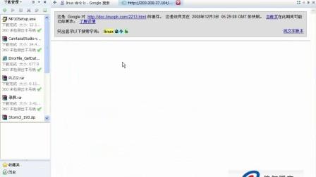 linux视频教程第4讲