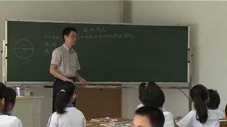 小学六年级数学优质课观摩视频《圆的周长》苏教版刘老师