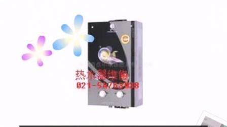 【≌华帝(官网━上海黄浦区华帝热水器维修50841009上海华帝热水器维修中心