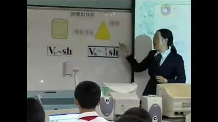 圆锥体积 人教版_六年级小学数学课堂展示观摩课实录视频视频