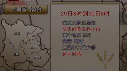 云南普降小雨  局部降雨天气可持续www.js118.com.cn(流畅)