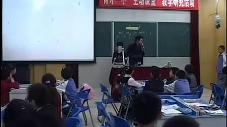 组合图形面积人教版六年级小学数学课堂展示观摩课实录视频视频