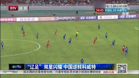 """""""辽足""""双星闪耀 中国逆转科威特 天天体育 20140904"""