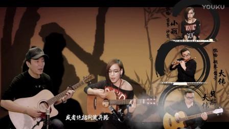 何中华友情出演吉他翻唱《华山论剑》主题曲《世间始终你好》
