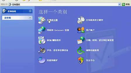 [www.carena.com.cn]XP教程更改屏幕分辨率