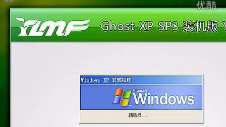[www.carena.com.cn]雨林木风ghost xp sp3安装视频教程_