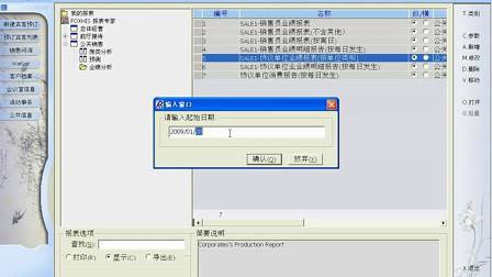 [www.sztg.com.cn]西软酒店管理系统教程——查看个人业绩