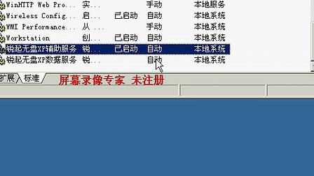 [www.santaana.com.cn]锐起无盘XP服务器安装教程