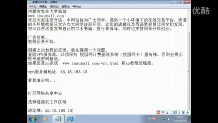 [www.vikkiup.com]内蒙古农业大学校外登陆学生系统教程win7