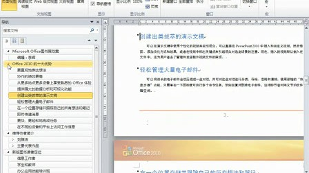 http://www.jhnews.com.cn/qcbd/2012-07/05/content_2356949.htm   Word 2010 Chinese