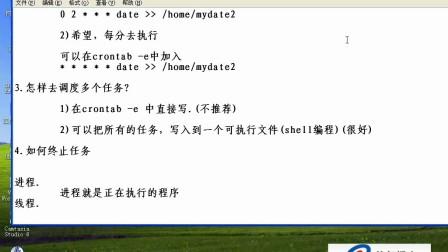 linux视频教程第15讲