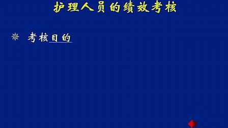 护理管理学(高起专)31-教学视频-西安交大-到www.Daboshi.com