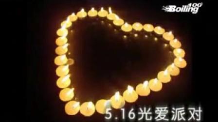 《激情百度携手红十字会赈灾青海玉树地震宣传片》