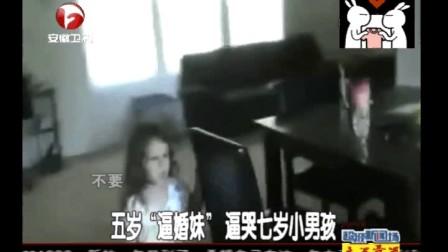 """五岁""""逼婚妹""""逼哭七岁小男孩11 www.whea.com.cn 出品"""