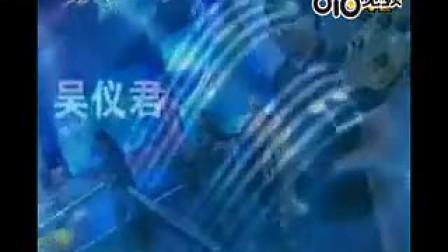 吳儀君台海 CCTV.com.flv