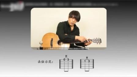 吉他自学初级教程1-4