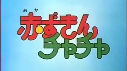 小红帽恰恰 OVA OP