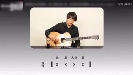 吉他自学初级教程2-5