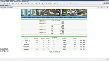 超市管理系统sqlserver演示录像www.pcwlkj.cn