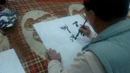 红尘画苑 冯文锦书法家大师教你写毛笔字行书书法作品现场创作