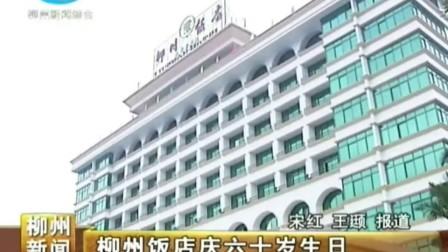 柳州饭店庆六十岁生日