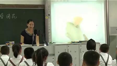 小学三年级艺术《剪团花》广东教育版李蓉小学美术课堂教学研讨优质课展示
