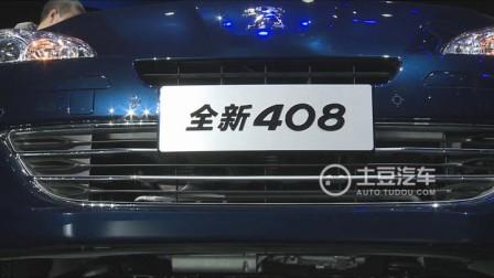 全新东风标致408上市,售价12.69万-17.19万元