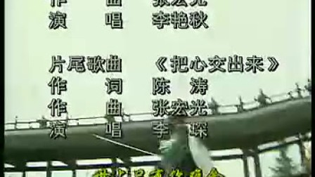 电视剧《凤在江湖》片尾视频 片尾曲 把心交出来 李琛