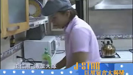J-Star宿舍大追击(下)
