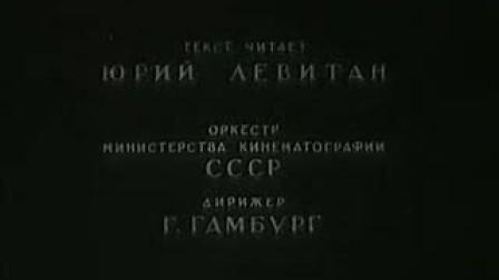 《斯大林格勒战役》上集 国语译制片 苏联电影 1949年
