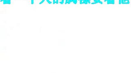 人生12箴言(一日一囧)081114