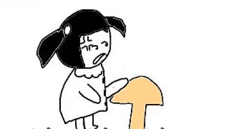 采蘑菇的小姑娘(一日一囧)0811123