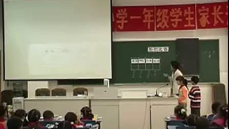 小学一年级数学优质示范课视频《统计》周伶