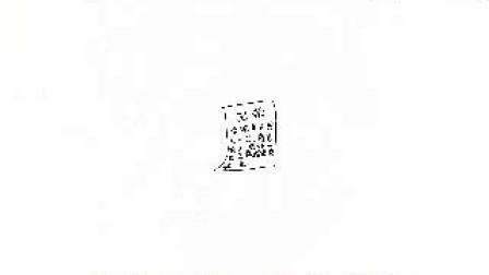 大象和蚂蚁(一日一囧)090203