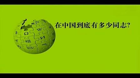 五分钟了解中国同性恋