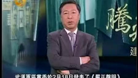 """腾飞中国-建国60年纪事(221)1967-纪事之五武汉""""7·20事件""""(上)"""