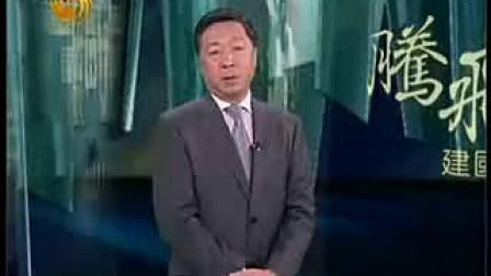 腾飞中国-建国60年纪事(223)1967-纪事之七重庆武门