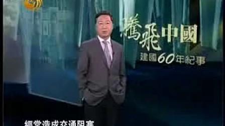 腾飞中国-建国60年纪事(225)1967-纪事之九对刘少奇展开全民大批判