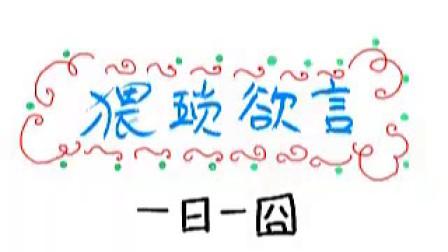 刘大夫相亲2(一日一囧)080831